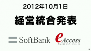 SoftBank、イー・アクセスと経営統合!テザリング開始日を前倒し!