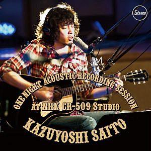 今日の1曲♪斉藤和義「大丈夫」そう、大丈夫だよ