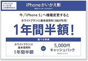 SoftBankでiPhone 5に機種変更した方、「かいかえ割」は申し込みましたか? 他【PLATZ News】2012/10/22
