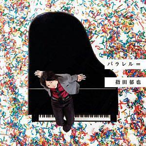 今日の1曲♪指田郁也「パラレル=」バクマンの主題歌です