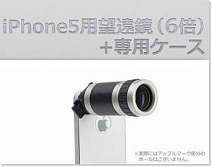 最大6倍!iPhone 5用望遠レンズキット 他【PLATZ News】2012/10/29