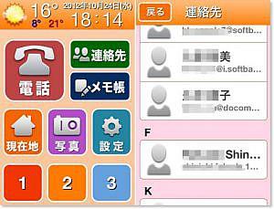 あなたのiPhoneをらくらくホンに「らくらくアプリ」【PLATZ News】2012/10/30