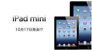iPad miniを10月17日に発表? 他【PLATZ News】2012/10/02