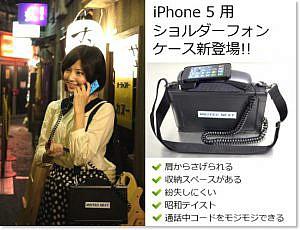世界最大サイズのiPhone 5ケース 他【PLATZ News】2012/10/17