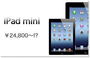 iPod miniの価格表がリーク? 他【PLATZ News】2012/10/16