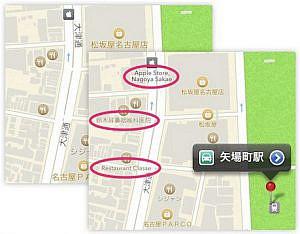 iOS6のマップで文字データを増やす方法 他【PLATZ News】2012/10/03