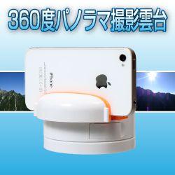 iPhoneをセットするだけで簡単にパノラマ写真が撮れる!360度パノラマ撮影雲台