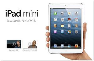 iPad miniのスピーカーがステレオスピーカーであることが判明! 他【PLATZ News】2012/11/02
