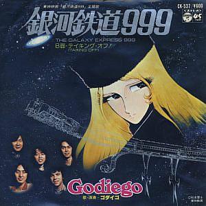 昨日の1曲♪ゴダイゴ「銀河鉄道999」カラオケの十八番!