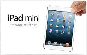 早くもiPad mini 2の噂が!Retinaディスプレイで登場か? 他【PLATZ News】2012/11/10