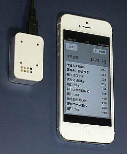 iPhoneで電子マネー決済が可能に?超音波を利用してしてデータ通信する技術を開発 他【PLATZ News】2012/11/08