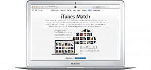 「iTunes Match」の日本語案内ページ開設されたので、「iTunes Match」を解説!