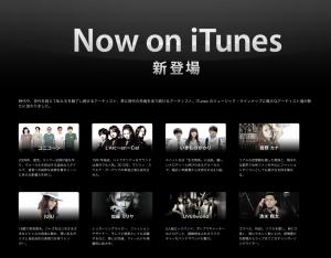 ようやく実現!iTunes StoreでSONY MUSICの楽曲が配信開始!