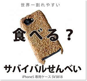 食べられるiPhoneケース「サバイバルせんべい」発売 他【PLATZ News】2012/11/06