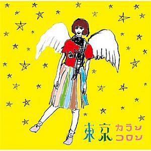 今日の1曲♪東京カランコロン「少女ジャンプ」