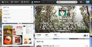 ツイッター純正アプリ、ついに写真フィルター機能を追加 他 【PLATZ News】2012/12/12