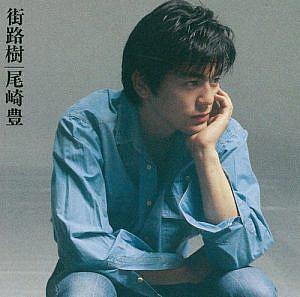 昨日の1曲♪尾崎豊「街路樹」実は同世代なのです