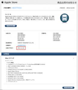 iMac 27インチ(2012 Late)国内到着!で、ADSC支店って、どこ?