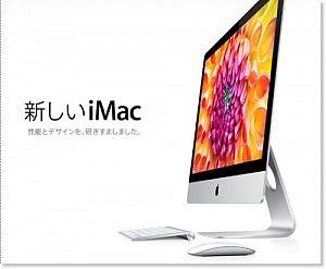 新型iMac、21.5インチか27インチか?フュージョンドライブはどうする?