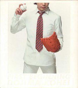 今日の1曲♪堂島孝平「ハジメテのハジマリ-Begin The First Beginning-」明けましておめでとうございます!