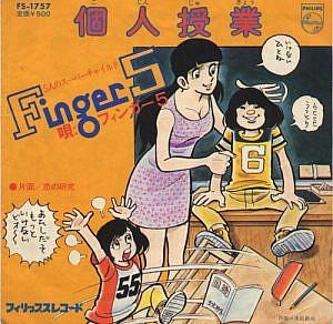 昨日の1曲♪フィンガー5「恋の研究」