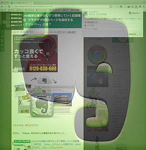 Evernote超初心者が少しずつ習得していく記録集【第9回】ブラウザでWEBページを保存する「Web クリッパー」の使い方