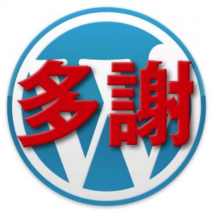 Movable TypeからWordPressへの移行の道【第7回】詳細な内容でメチャクチャ参考になった記事を紹介!
