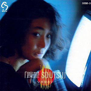 昨日の1曲♪早瀬優香子「セシルはセシル」安藤裕子のカバーも素敵