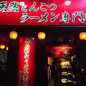 地元平塚にオープンした超有名店「天然とんこつラーメン専門店一蘭」に行ってきたよ!
