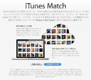 iTunes Matchに登録する前に、手持ちの曲のビットレートを調べてみた