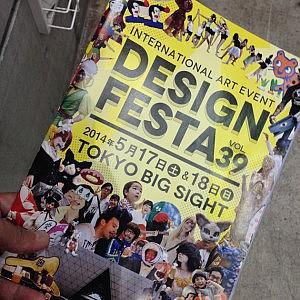 デザインフェスタ Vol.39に遊びに行ってきた。当日の様子を写真で紹介!