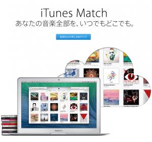 iTunes Matchがようやく日本でも登場!メリットとデメリットを上げてみた。