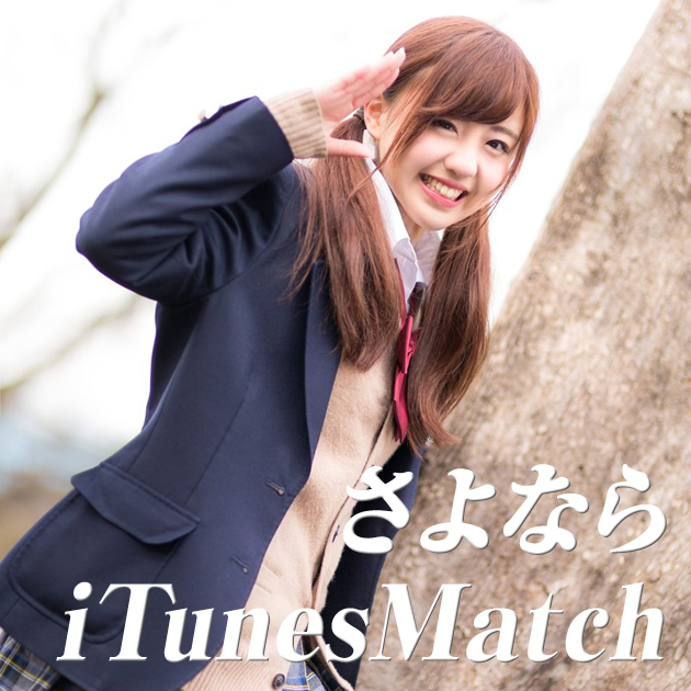 goodbyeiTunesMatch