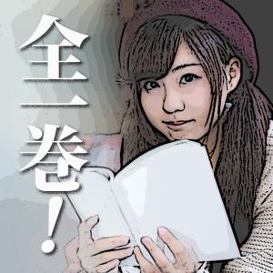 【随時更新】全一巻で完結する超おすすめ漫画をサクサクと紹介!【読んで損なし】
