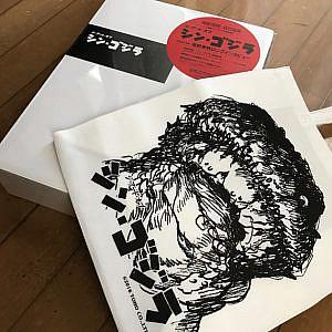 【レビュー】映画『シン・ゴジラ』公式記録集「ジ・アート・オブ・シン・ゴジラ」が届いた!